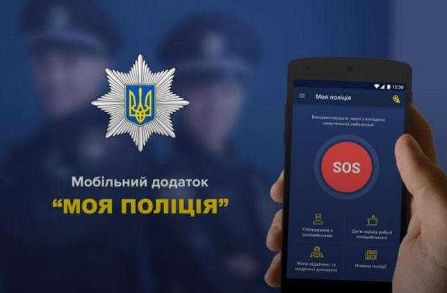 """Нацполиция запускает мобильное приложение """"Моя полиция"""" для смартфонов"""