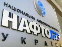 Нафтогаз выиграл Стокгольмский арбитраж против Газпрома по всем спорным вопросам