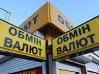 """НБУ забрал лицензию у компании """"Абсолют Финанс"""", которая занималась обменом валют"""