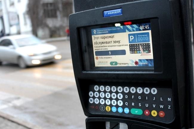 Парковка, стоянка, паркомат, автомобиль, водитель, оплата