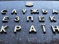 Обыски в Укргаздобыче и Dragon Capital: СБУ нашла след ФСБ