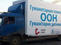 ООН: в Украине 4 млн человек нуждаются в срочной гуманитарной помощи
