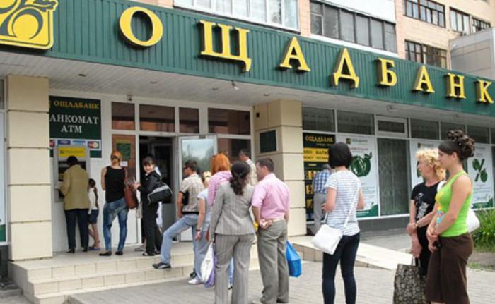 Ощадбанк получил в НБУ 3 млрд грн для кредитования крупных клиентов