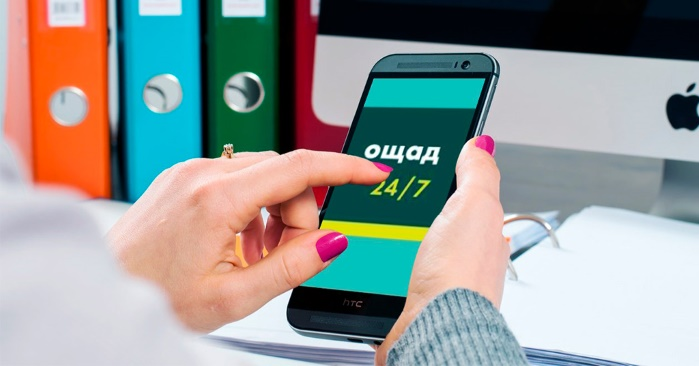 «Ощадбанк» предупредил клиентов о временном ограничении операций в интернет-банкинге