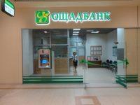 """""""Ощадбанк"""" выиграл в суде у """"Сбербанка"""": последний не имеет право использовать данное обозначение"""