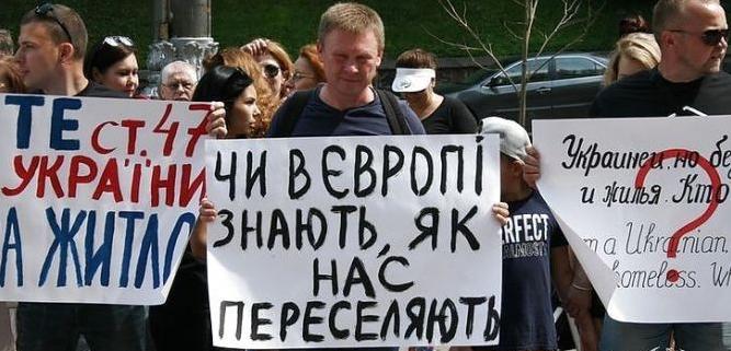 ВПЛ, переселенцы, акция, доступное жилье, протест, Киев