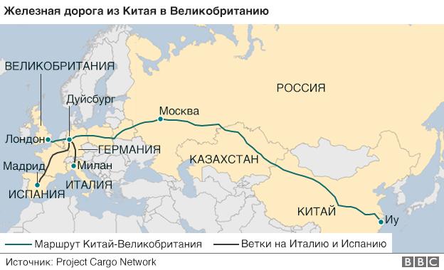 Первый товарный поезд из Китая прибыл в Британию