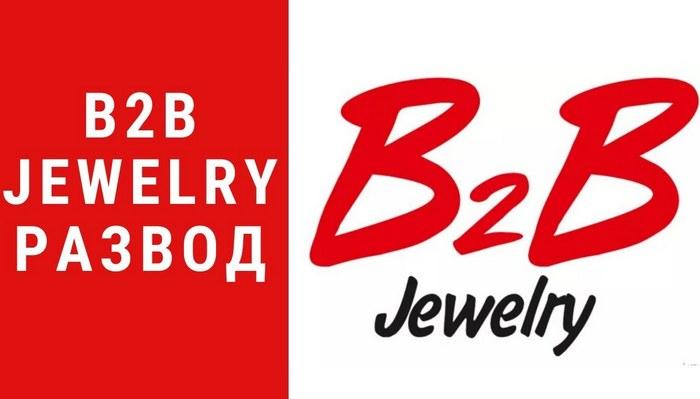 B2B Jewelry, B2B Jewelry развод, B2B Jewelry финансовая пирамида, Николай Гонта