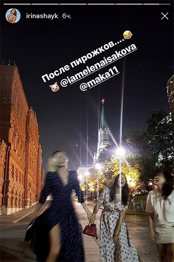 Пирожки у Кремля: Ирина Шейк показала, как отдыхает с подругами