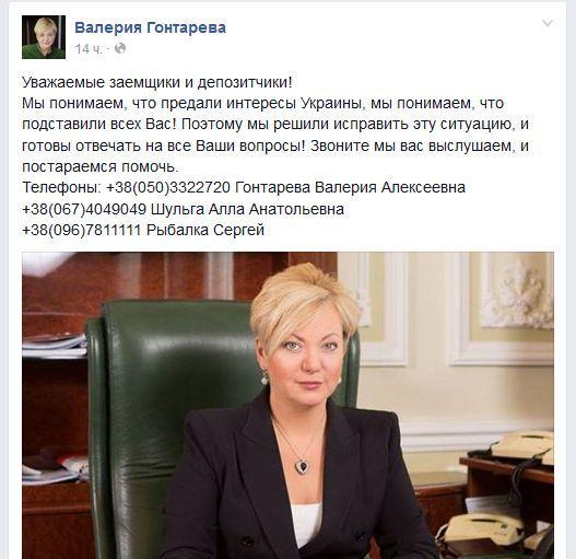 Появился фейковый аккаунт главы НБУ Гонтаревой вTwitter