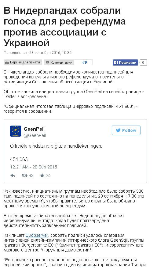 В Нидерландах собрали более 450 тыс. голосов для референдума против ассоциации Украины с ЕС - бред украинских СМИ
