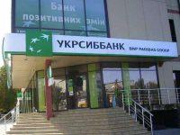 Преимущества депозитов в «Укрсиббанке»