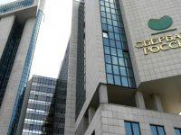 Преимущества оформления кредита в Сбербанке России