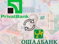 Перевести деньги с Привата на Ощадбанк без комиссии: как пополнить карту ПриватБанка и Ощада
