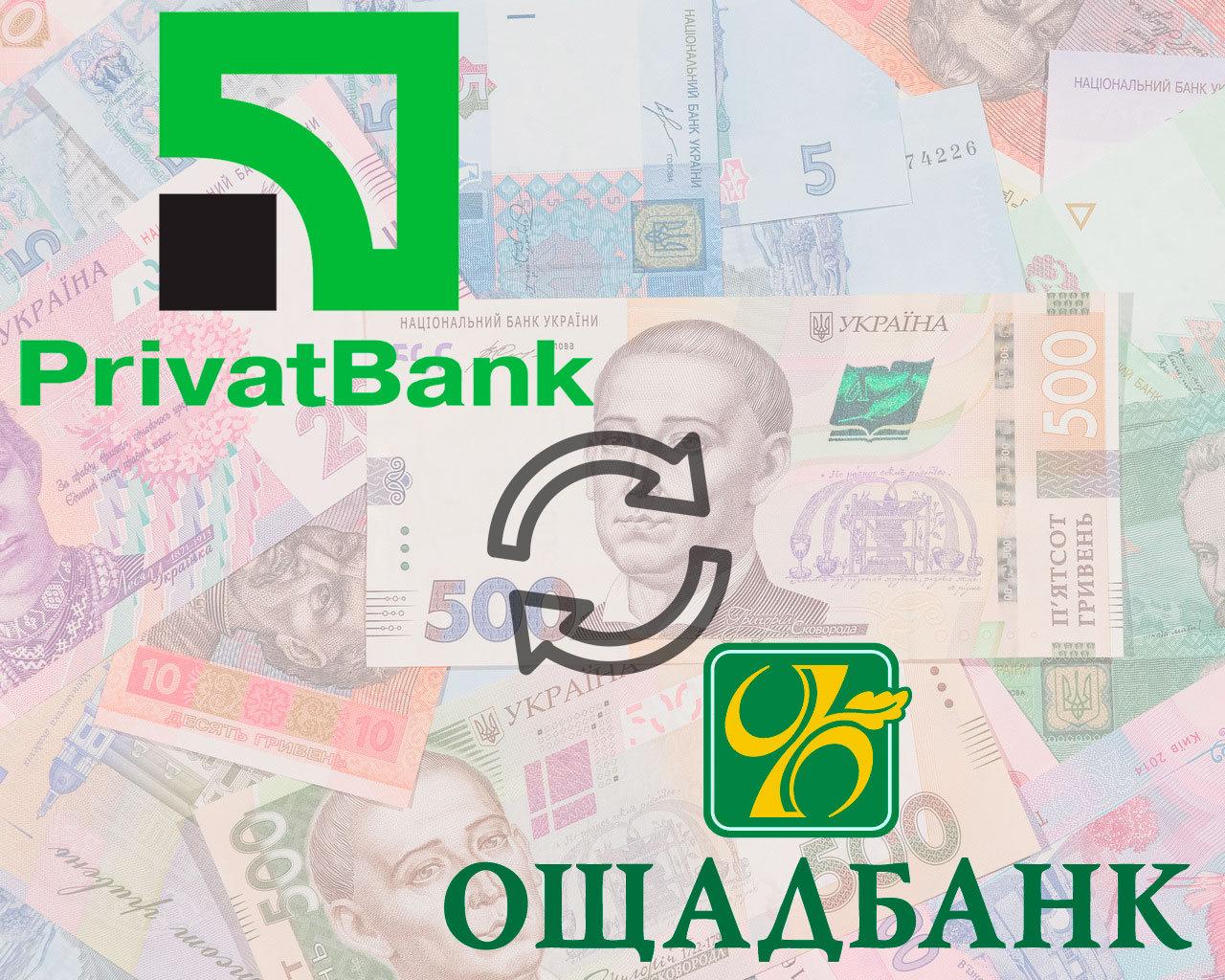 Перевести деньги с Привата на Ощадбанк без комиссии: как пополнить карту ПриватБанка и Ощадбанка перевод с карты на карту Украина fdlx фото 2019 2020