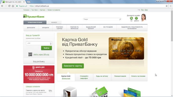 «ПриватБанк» сменил дизайн основного сайта