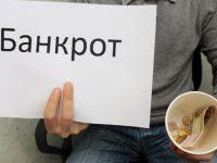 Процедура банкротства физического лица в России (обновленная пошаговая инструкция)