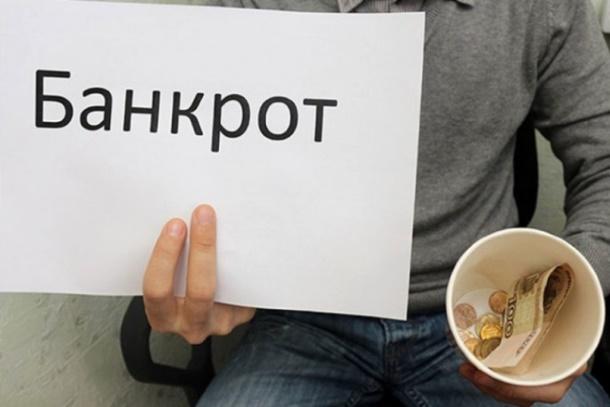 как объявить себя банкротом, список документов при банкротстве, инструкция по процедуре банкротства