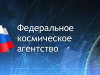 Путин закрывает Федеральное космическое агентство
