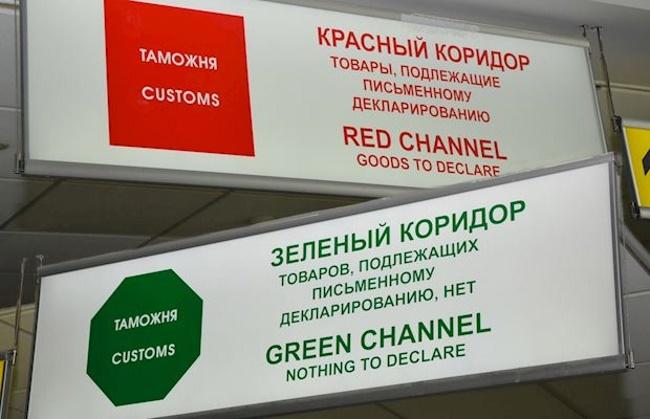 Таможня, коридор, красный, зеленый, декларация, деньги, валюта