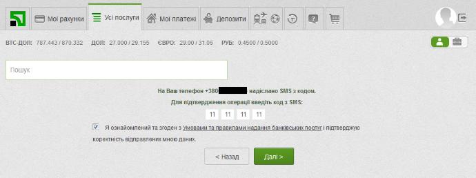 Электронный ключ, подпись, Приватбанк, получение, Приват24, онлайн, бесплатно, инструкция