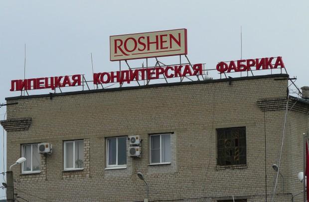 Roshen массово увольняетсотрудников на Липецкой фабрике
