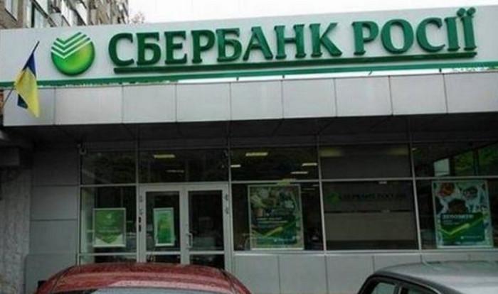 Российские банки стараются вывести свои операции из Украины