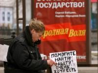 Россияне доигрались, безработица в моногородах выросла на 20%