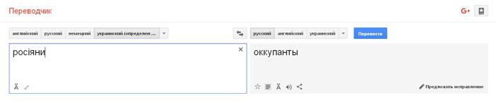 """От Google-переводчика ничего не скроешь: """"роcіяни"""" переводится как """"оккупанты"""""""