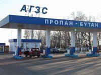 С 1 февраля украинские газовые заправки окажутся вне закона