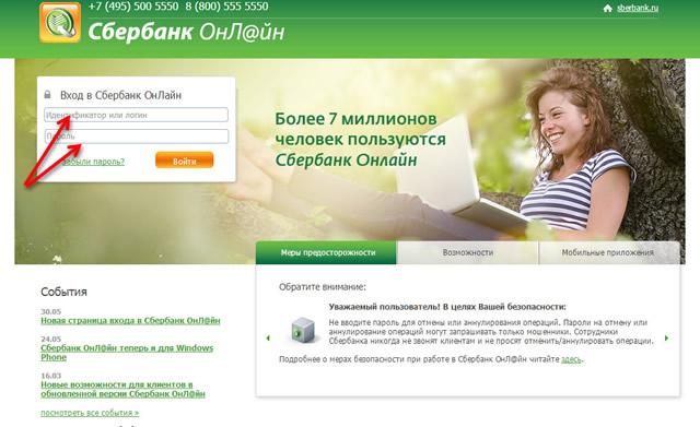 Сбербанк онлайн вход в личный кабинет главная страница официального сайта (видео)