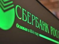 Онлайн сервисы Сбербанка России