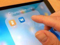 Социальные сети Вконтакте и Одноклассники используют для хакерских атак