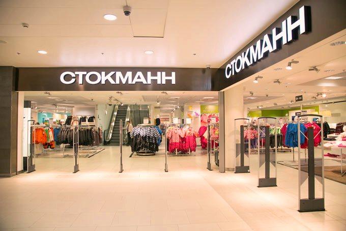 Финский ритейлер Stockmann продает магазины в России за 5 миллионов евро