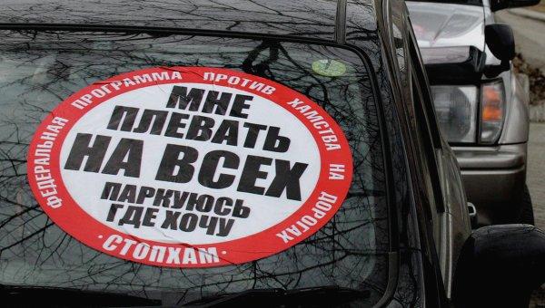 """В России официально ликвидировали общественное движение """"Стоп Хам"""""""