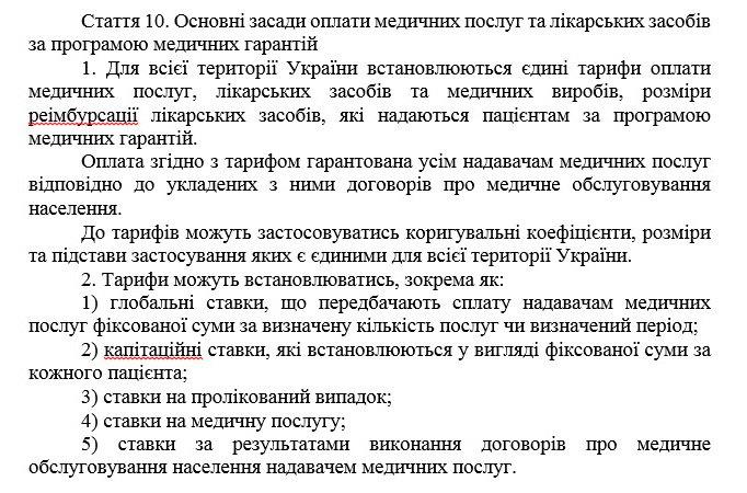 мед страховка тарифы, медреформа в Украине