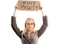 Страховка от потери работы в России: оформление, сроки выплат, перечень документов