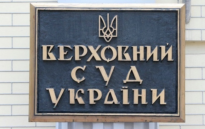 С 15 декабря в Украине начал работу новый Верховный Суд