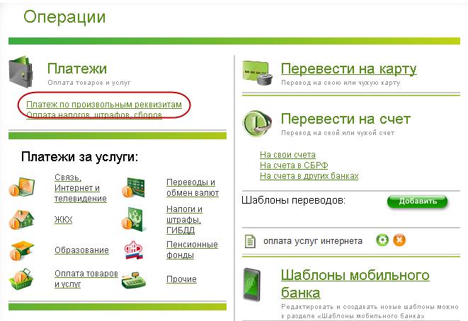 Тип плательщика, статус поле 101 в Сбербанк онлайн (Россия)