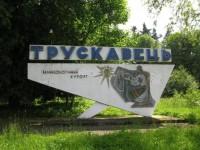 Обзор санаториев г. Трускавец и особенности региона