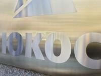 Франция снимает арест с активов ЮКОСа в России – Роскосмос