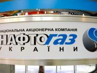 Украина не будет платить штрафы по исковым требованиям Газпрома, – Нафтогаз