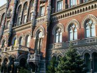 Украина получит нового главу НБУ спустя 8 месяцев после отставки Гонтаревой