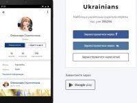 Украинская соцсеть Ukrainians прекращает работу