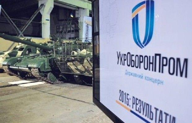 «Укроборонпром» отчитался о миллиардной экономии после введения электронной системы госзакупок