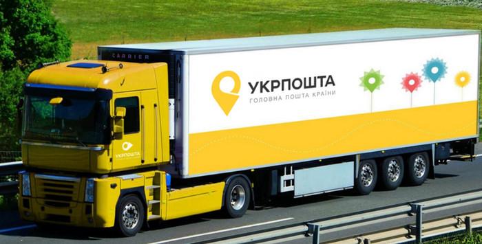 """""""Укрпочта"""" планирует выпустить облигации на 600 млн грн"""