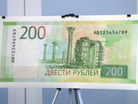 В Евросоюзе предлагают запретить российскую купюру с Крымом