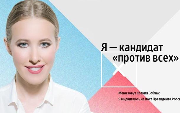 В Кремле прокомментировали заявление Собчак о желании баллотироваться в президенты России