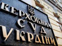 В новый Верховный Суд войдут судьи, посадившие Юрия Луценко