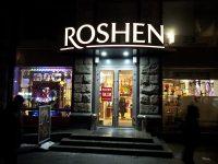 В России суд продлил арест имущества фабрики Рошен